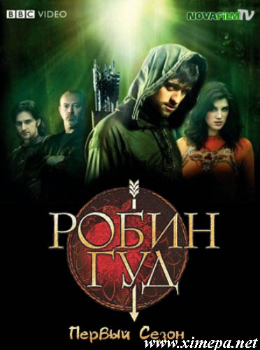 сериал Робин Гуд - 1-й сезон