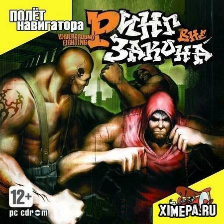постер игры Ринг вне закона / Underground Fighting