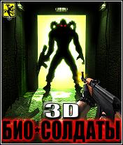 Био-Солдаты 3D