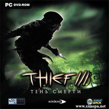 Скачать игру Thief 3: Тень смерти бесплатно торрент