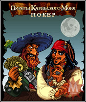 Пираты Карибского моря: Покер