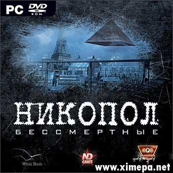 Скачать nikopol: secrets of the immortals / никопол. Бессмертные.