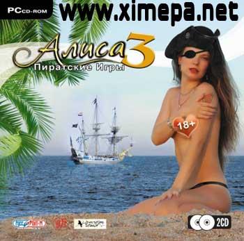 Скачать бесплатно пиратская эротика фото 380-510