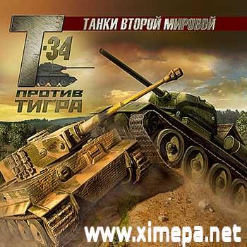 Скачать игру Танки Второй мировой: Т-34 напересечку Тигра бескорыстно торрент