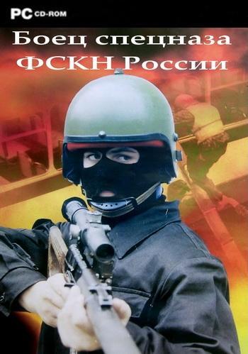 Скачать игру Боец спецназа ФСКН России бесплатно торрент
