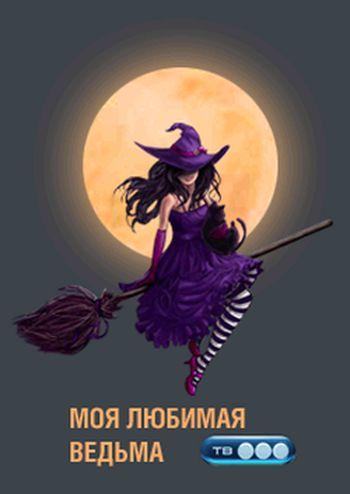 постер Моя любимая ведьма