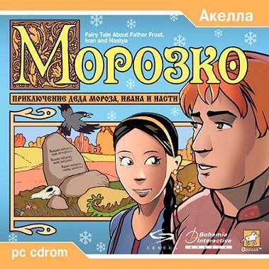 Порно с дедом морозом компьютерные игры