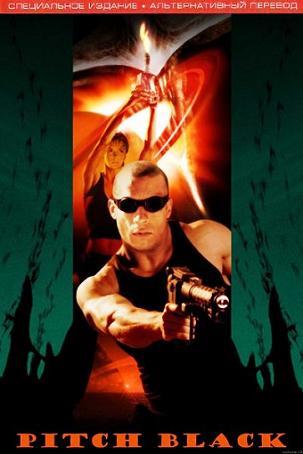 постер фильма Черная дыра