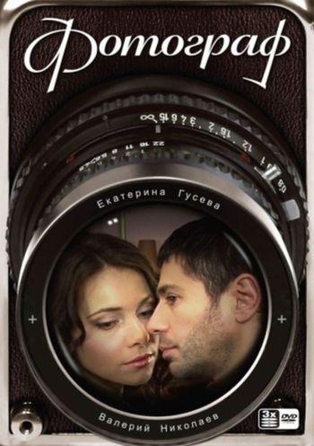 Скачать кино \ Фотограф (2009) DVDRip