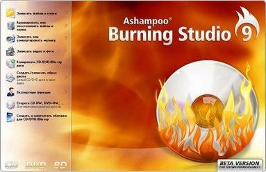 Скачать программу Ashampoo Burning Studio 9.20 торрент