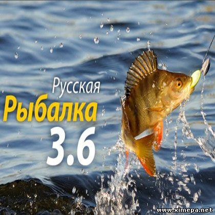 Скачать игру Русская Рыбалка v 3.6 торрент