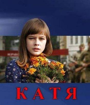 Скачать сериал Катя торрент бесплатно