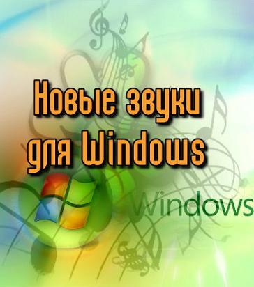 Новые звуки для Windows