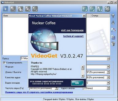 Скачать VideoGet (скачивание любого онлайн видео) бесплатно