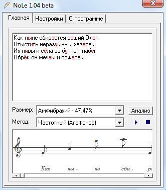 Скачать программу NoLe 1.05
