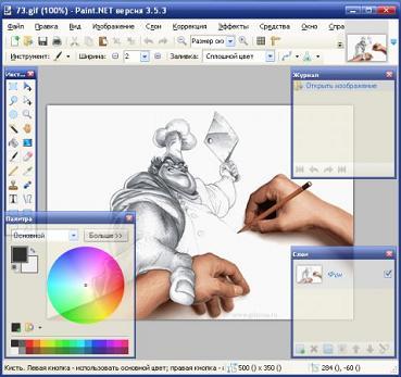Скачать Paint.NET 3.5.3 бесплатно