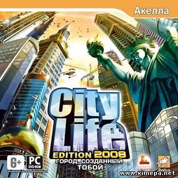 Скачать игру City Life 2008: Город, созданный тобой бесплатно торрент