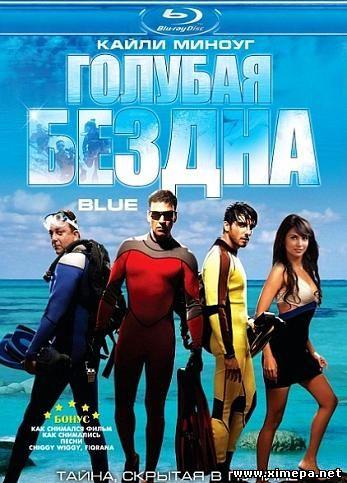 Скачать Голубая бездна / Глубина (Blue)