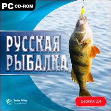 Скачать игру Русская рыбалка 2.4 торрент
