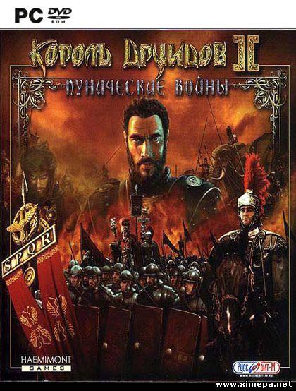 Скачать пунические войны король друидов 2.