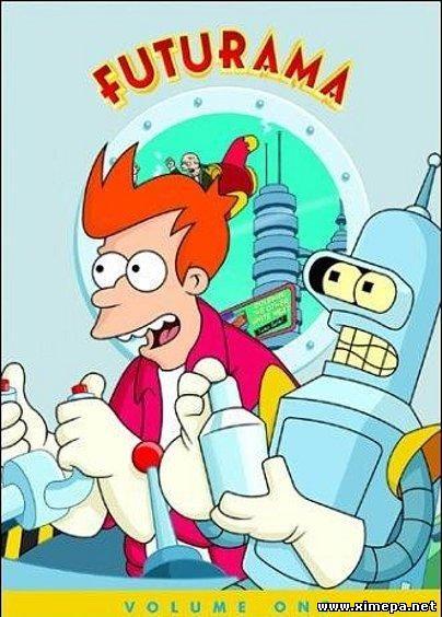 Скачать Футурама (Futurama) 1-5 сезон