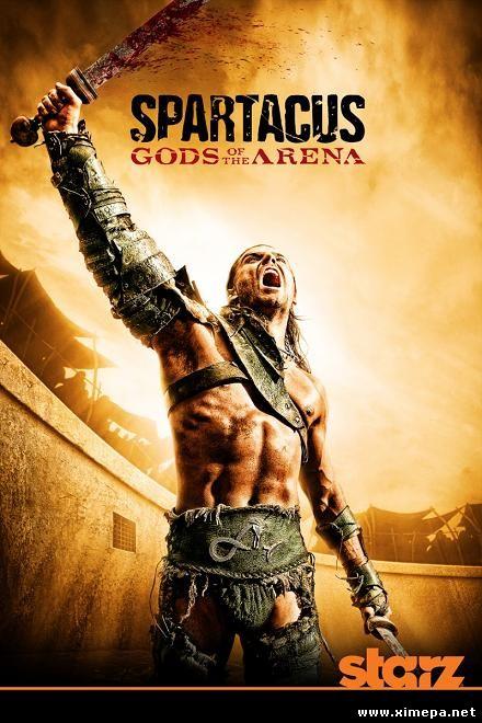 Скачать сериал Спартак: Боги арены (Spartacus: Gods of the Arena)