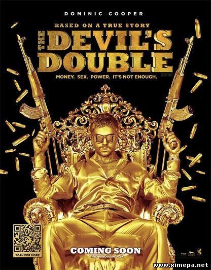 Скачать фильм Двойник дьявола (The Devil's Double) бесплатно торрент