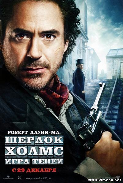Скачать фильм Шерлок Холмс: Игра теней бесплатно торрент