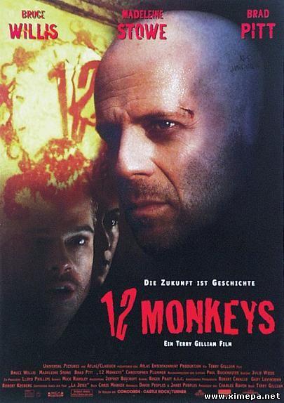 фильм 12 обезьян