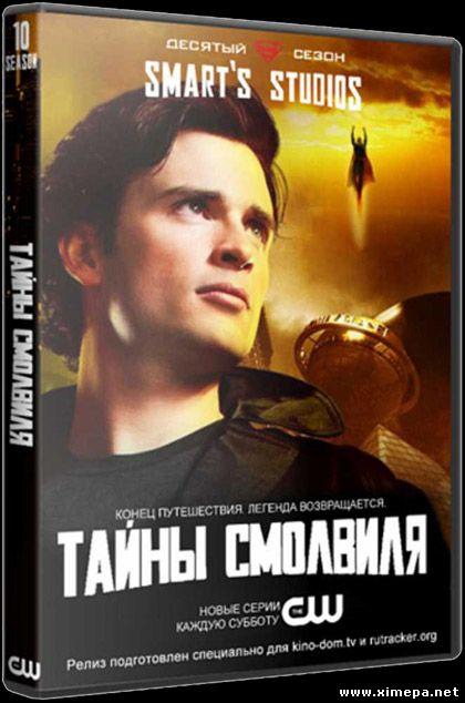 Скачать Тайны Смолвиля (Smallville)