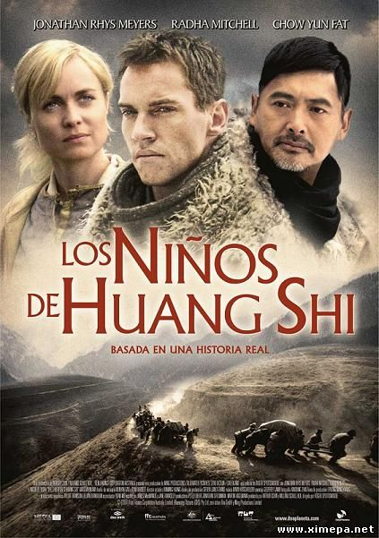 постер фильма Дети Хуанг Ши (The Children of Huang Shi)