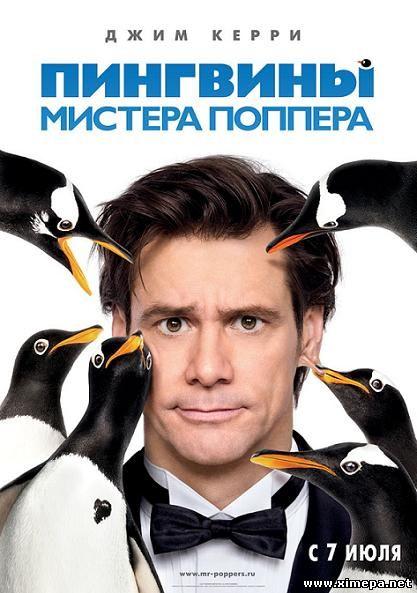 постер фильма Пингвины мистера Поппера