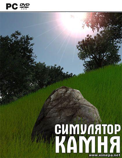 Скачать игру Симулятор камня торрент бесплатно