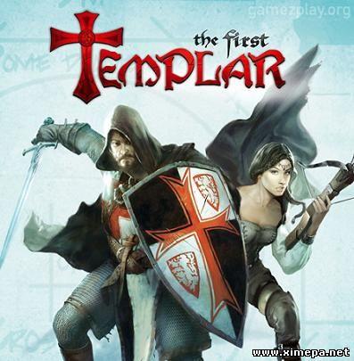 Скачать Первый Тамплиер (The First Templar)