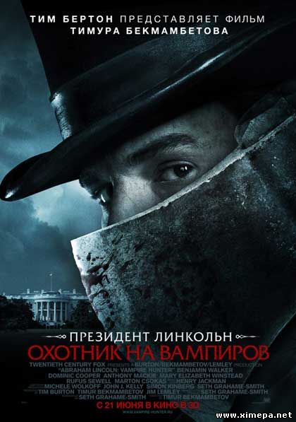 Скачать фильм Президент Линкольн: Охотник на вампиров бесплатно торрент