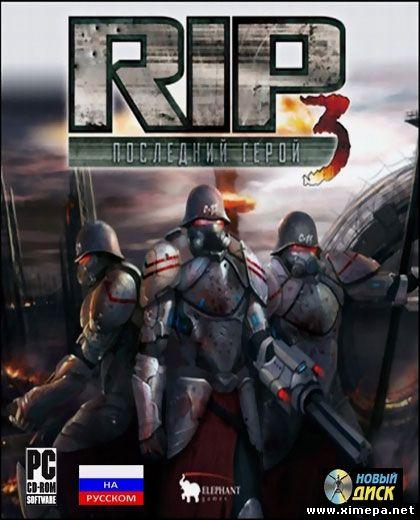 Скачать игру RIP 3: Последний Герой бесплатно торрент