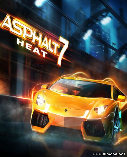 Скачать игру Asphalt 7 Heat бесплатно торрент
