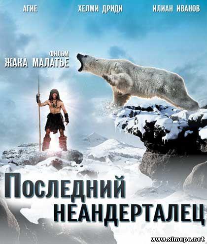 Скачать фильм Последний неандерталец