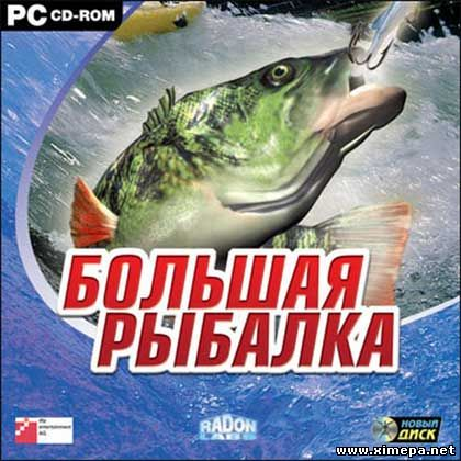 Скачать Большая рыбалка бесплатно торрент