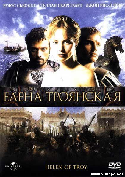 Скачать фильм Елена троянская