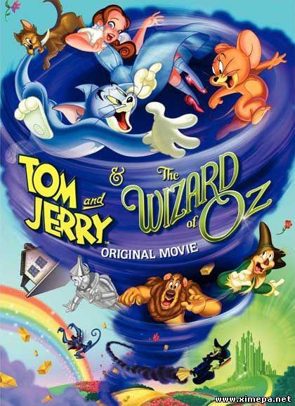 Скачать мультфильм Том и Джерри и волшебник из страны Оз