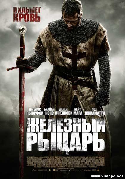 Скачать фильм Железный рыцарь