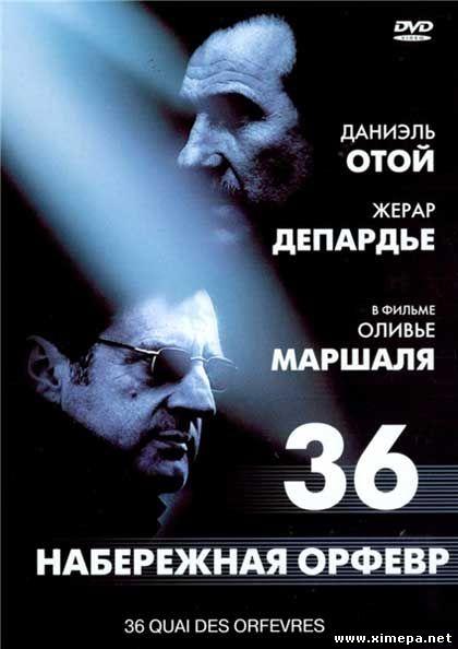 Скачать фильм Набережная Орфевр, 36
