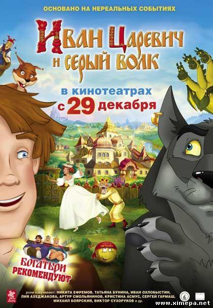 Скачать мультфильм Иван Царевич и Серый Волк бесплатно торрент