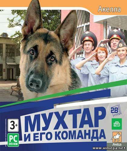Игра Мухтар Скачать Торрент - фото 2