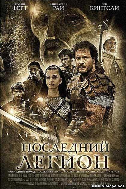 Скачать фильм Последний легион бесплатно торрент