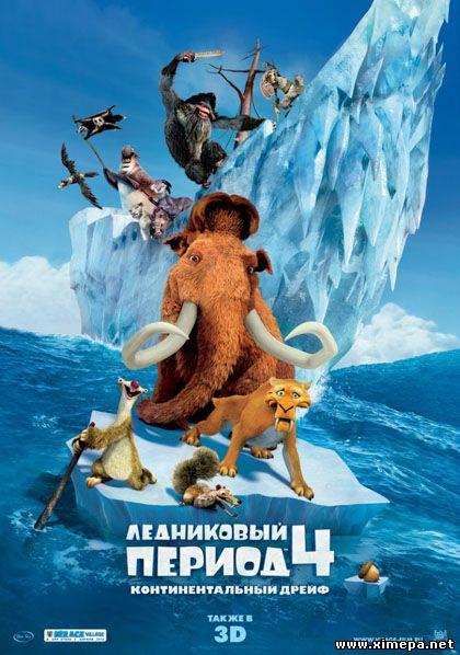 Скачать мультфильм Ледниковый период 4: Континентальный дрейф бесплатно торрент