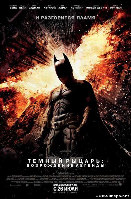 Скачать фильм Темный рыцарь: Возрождение легенды бесплатно торрент