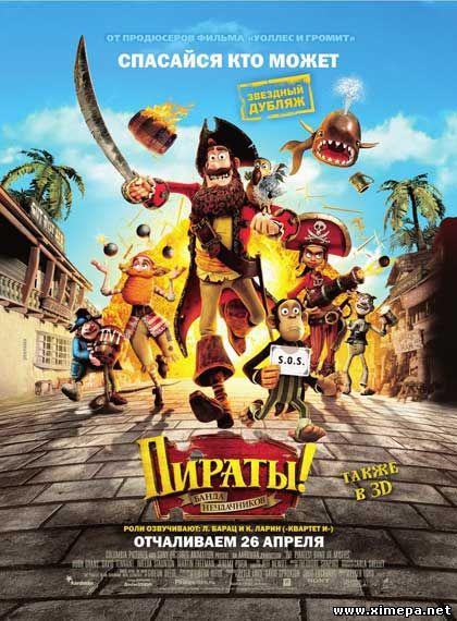 Скачать мультфильм Пираты! Банда неудачников бесплатно торрент