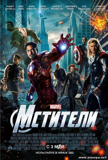 Скачать фильм Мстители бесплатно торрент